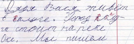 Почерк до